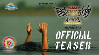 Sarvajanikarali Vinanthi Official Teaser | 2K | Madhan Raj, Amrutha KL | Anil CJ