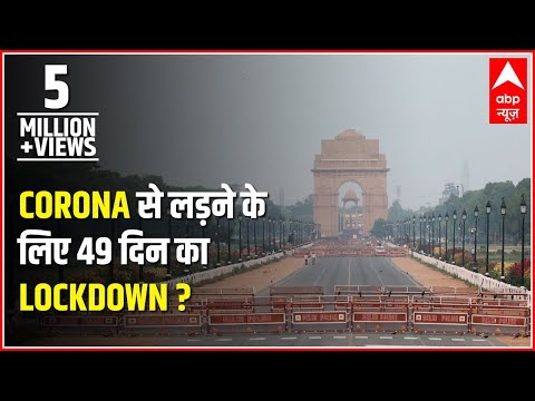49-Day Lockdown Necessary To Stop COVID-19? | Master Stroke | ABP News