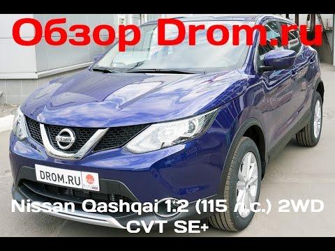 Nissan Qashqai J11 2016 1.2 115 л.с. 2WD CVT SE видеообзор