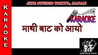 Mathi Bata Ko Aayo - Karaoke