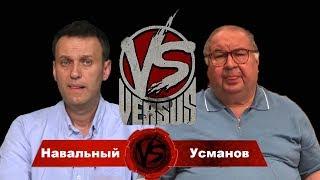 Навальный Усманов VERSUS BATTLE