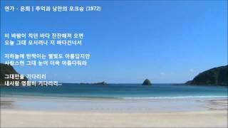 [AUDIO] 연가(Pokarekare Ana) - 은희 | 추억과 낭만의 포크송 (1972)