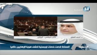 الفراج: جهود المملكة بارزة في مكافحة الإرهاب منذ أكثر من عقد