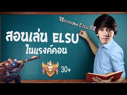 RoV : สอนเล่น Elsu ตัวแครี่ที่คนส่วนใหญ่ไม่ชอบแบบ Solo rank !