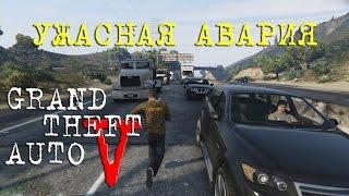 #ИГРЫ!  УЖАСНАЯ АВАРИЯ - GRAND THEFT AUTO V (GTA5) - (scary crash GTA5) ДТП и СМЕРТЬ