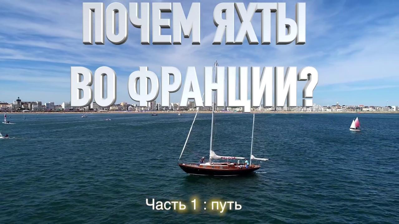 Яхта Пхукет цены Как купить яхту на Пхукете в Тайланде? - YouTube