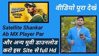 Satellite Shankar full Movie Ab MX Player Par, New movie yahan se Download Karo Full Hd