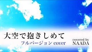 【フル/歌詞】大空で抱きしめて 宇多田ヒカル サントリー天然水CM曲 カバー/NAADA thumbnail