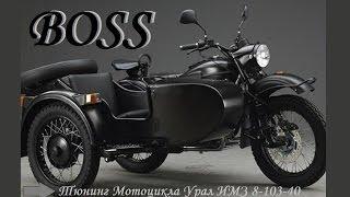 BOSS- Часть 2 - Тюнинг, тахометр на мотоцикл Урал.