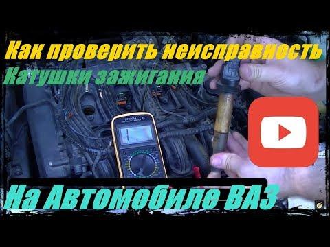 Как проверить катушки зажигания мультиметром приора