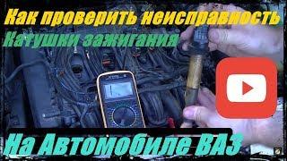 видео как проверить катушку зажигания
