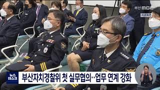 부산자치경찰위 첫 실무협의..업무 연계 강화 (2021-06-23,수/뉴스데스크/부산MBC)