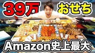 【39万円】Amazon史上最大のおせちが豪華すぎてやばい!