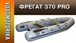 Водомоторика Лодка Фрегат 370 Pro
