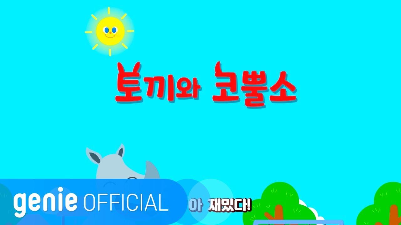 미니특공대 Miniforce - 토끼와 코뿔소 Rabbits and Rhinos Official M/V