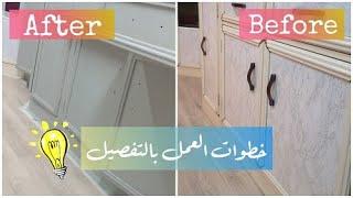 كيف أغيرمطبخ قديم بنفسي ليصبح حديث بالدهان Part2 How To Paint A Kitchen Bir Mutfak Boya Nasil 换厨房 Youtube