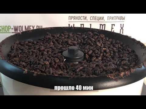 Ростер для обжарки кофе электрический WCR 850W видео обзор