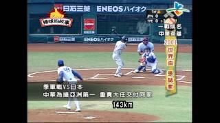 2014棒球的故事【一戰成名中華英雄】