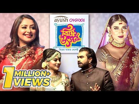 বিয়ে উৎসব ২০১৮ | Biye Utshob 2018 Main Event | Full Show | Siam, Toya, Imran