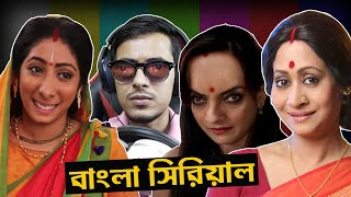 Worst Bengali Serials|E Kemon Serial Ep01|Bangla New Funny Video 2018