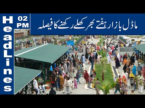 Watch 02 PM Headlines|29 March 2020|Lahore News HD