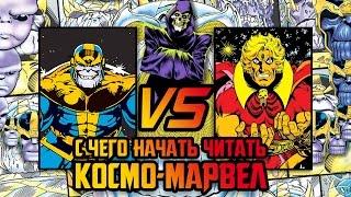 #ЯЩЕТАЮ: C чего начать читать космо-Marvel