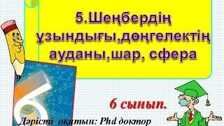 5.Шеңбердің ұзындығы,дөңгелектің ауданы,шар, сфера