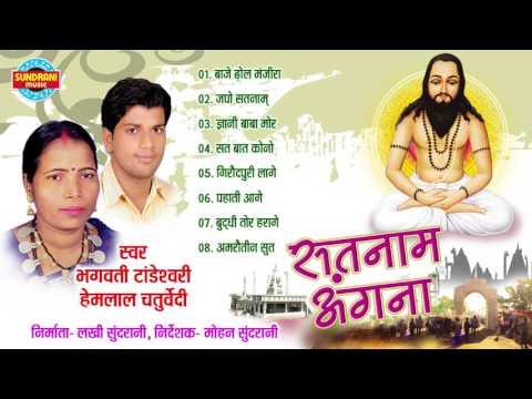 SATNAM ANGNA - सतनाम अंगना - Bhagwati Tandeswari & Hemlal Chaturvedi - Panthi Geet