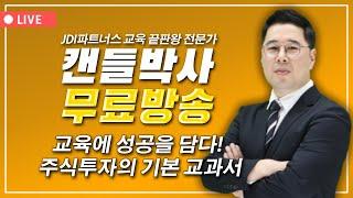 4/11(일) ◆캔들만 알아도 주식 나혼자산다