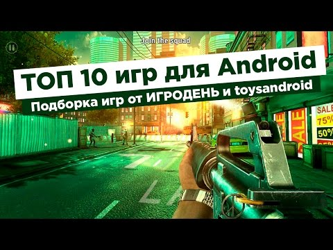ТОП 10 новых игр для Android