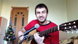 Про кота - веселая песня под гитару !!!