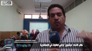 بالفيديو| اتحاد جامعة الإسكندرية يساعد طلاب تنسيق المرحلة الأولى