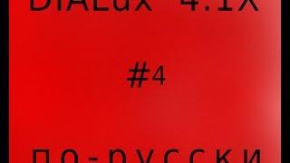DIALux 4 по-русски №4. Внешняя сцена.