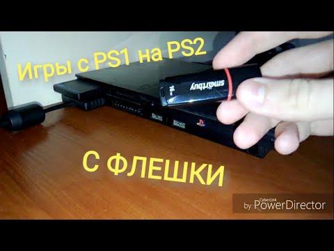 Как запускать игры с PS1 на PS2 с флешки