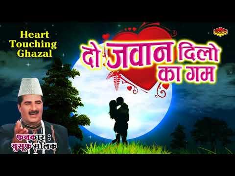 Heart Touching Ghazal 2018 (Do Jawan Dilon Ka Gham) - Yusuf Malik - Sonic Islamic
