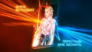 Смотреть клип Анна Буткевич - Перестань Мне Звонить