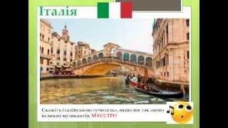 Інтегрований урок з використанням інтерактивних технологій «Подорож країнами Європи»