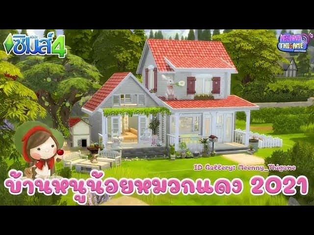 บ้านหนูน้อยหมวกเเดงปี 2021 |  The Sims 4