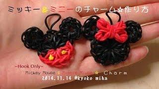 編み棒で(HookOnly)★ミッキー&ミニーのチャーム☆作り方(Rainbow Loom) thumbnail
