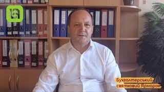 🎉З Днем бухгалтера та аудитора України вітає Ігор Трегуб