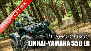 Квадроцикл Linhai Yamaha 550 LONG BASE | Видео Обзор | Тест Драйв от Mototek(Квадроциклы Linhai-Yamaha-550 LONG BASE Видео Обзор / Тест драйв от мотосалона Motote Мы в ВК : http://goo.gl/Wsenx2 http://goo.g..., 2015-07-23T07:54:48.000Z)