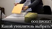 УТЕПЛЕНИЕ СТЕН ПЕНОПЛЕКСОМ - YouTube