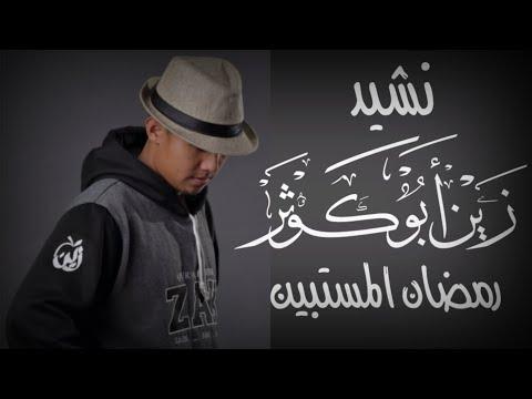 Ramadan Terang - Zain Abu Kautsar | Nasyid Terbaru