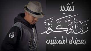 Nasyid terbaru zain abu kautsar ramadan terang -terjemahan : yang telah datang dengan cahaya berkilau. selamat bagi orang2 ...
