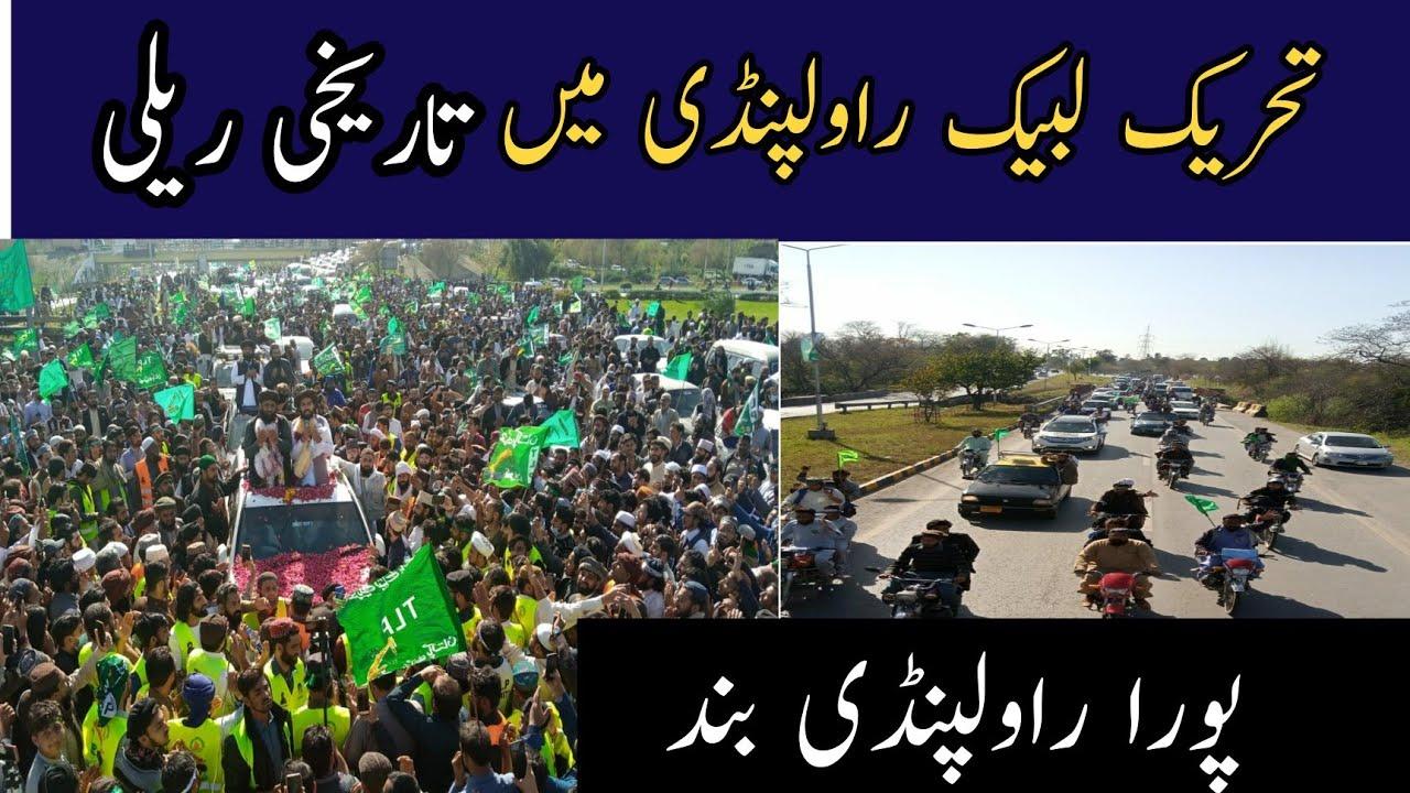 TLP Rawalpindi Rally | JK Point