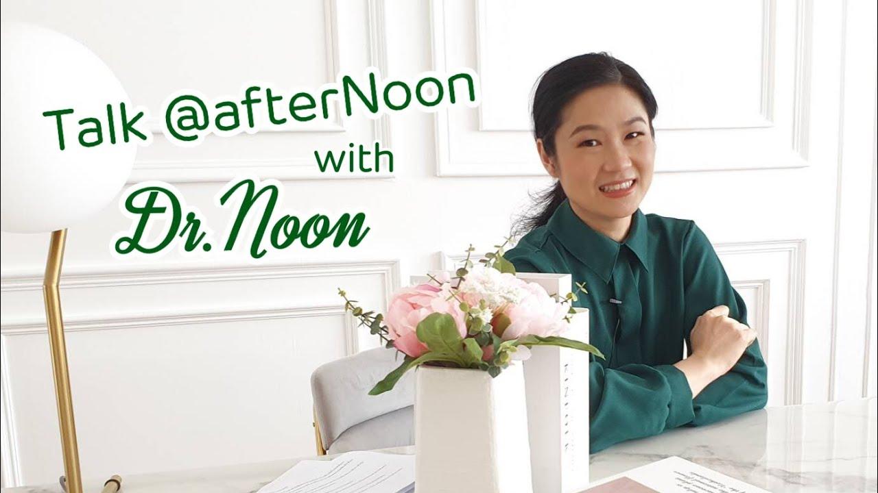 ถาม-ตอบ กับ หมอนุ่น ep.1 Talk @afterNoon