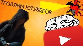 Trollface Quest  - ТРОЛЛИМ ЮТУБЕРОВ