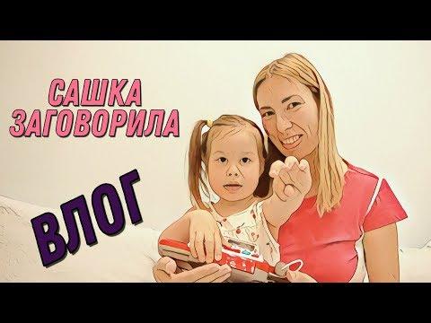 ВЛОГ Разбираем покупки и общаемся с дочкой | Распаковка игрушки