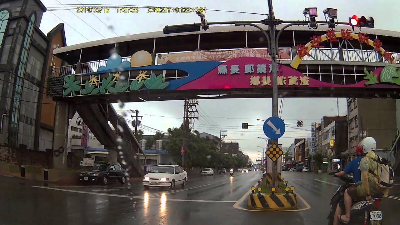 20140515 下午5:27 新豐 山崎國小附近之車禍 - YouTube