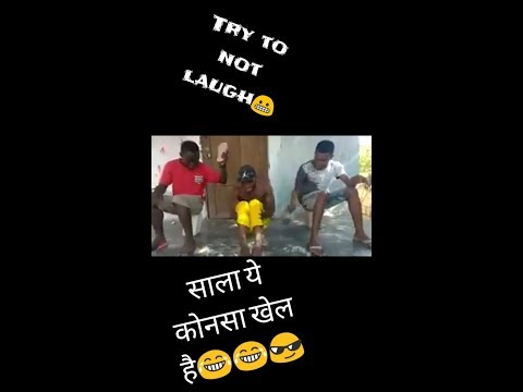 Comedy videos And Funny Video || Best Comedy,Funny ||साला ये कोनसा खेल है😂😂😎|#Famfunvideo